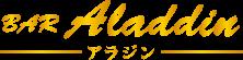 BARアラジン【公式サイト】ダーツ&カラオケバー