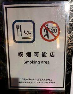 喫煙可能店です